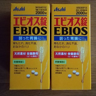 アサヒ - エビオス錠 2000錠×2個