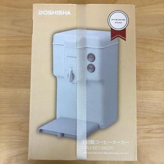ドウシシャ - ドウシシャ 全自動コーヒーメーカー