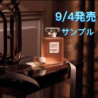 CHANEL - 【9/4発売】CHANEL  ココ マドモアゼル ロー プリヴェ サンプル