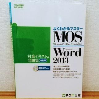 Microsoft Office Specialist ワード