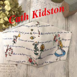 キャスキッドソン(Cath Kidston)のキャスキッドソン⭐️アリス英字柄インナーマスク(その他)