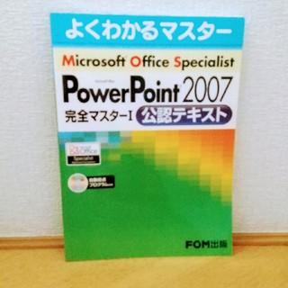 フジツウ(富士通)のMicrosoft PowerPoint 2007完全マスタ-1公認テキスト M(コンピュータ/IT)