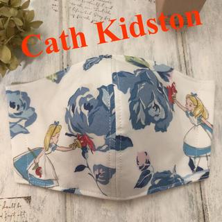 キャスキッドソン(Cath Kidston)のキャスキッドソン⭐️アリスバラ柄インナーマスク(その他)