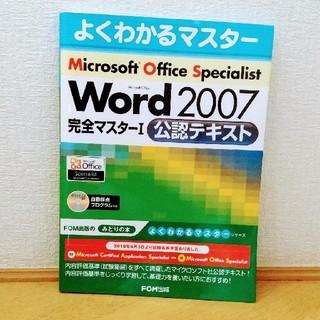フジツウ(富士通)のMicrosoft Word 2007完全マスタ-1対策テキスト (コンピュータ/IT)