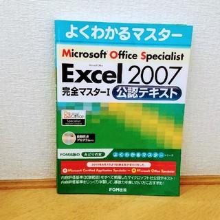 フジツウ(富士通)のMicrosoft Excel 2007完全マスタ-1対策テキスト (コンピュータ/IT)