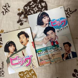 ビッグ~愛は奇跡<ミラクル>~CD & 公式ガイドブックのセット(テレビドラマサントラ)