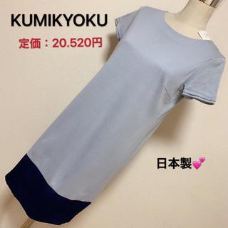 クミキョク(kumikyoku(組曲))の定価20.520円✨KUMIKYOKU ワンピース✨(ひざ丈ワンピース)