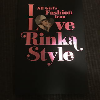 タカラジマシャ(宝島社)のI Love Rinka Style All Girl's Fashion Ic(その他)