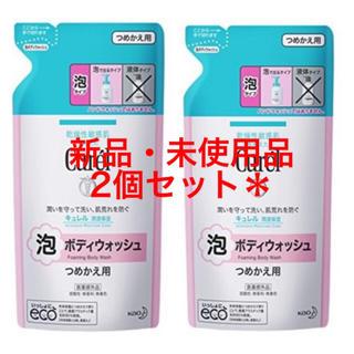 キュレル(Curel)の2個 キュレル 泡ボディウォッシュ つめかえ用(ボディソープ/石鹸)