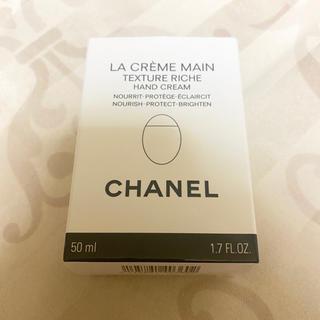 CHANEL - 新品 シャネル ハンドクリーム