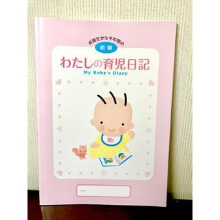 モリナガニュウギョウ(森永乳業)の育児日記(その他)