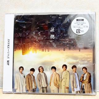 ジャニーズWEST - ジャニーズWEST 証拠 初回盤B 新品未開封CD
