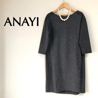 ANAYI - 【アナイ】美品❁︎ニットソーゆったりワンピース