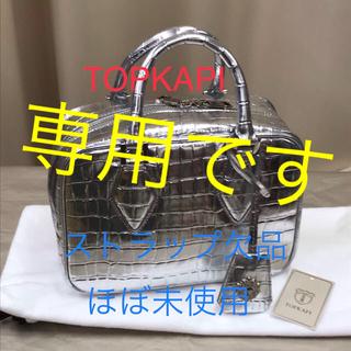 トプカピ(TOPKAPI)の❤︎ほぼ未使用❤︎TOPKAPI トプカピ ミニボストンバッグ ストラップ欠品(ボストンバッグ)