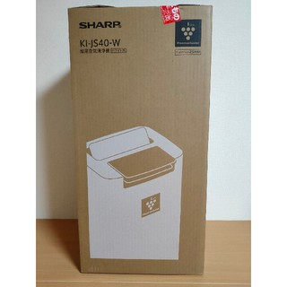 SHARP - 【送料無料】シャープ 加湿空気清浄機 KI-JS40W