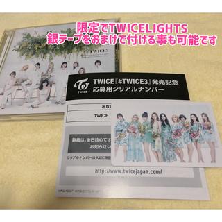 ウェストトゥワイス(Waste(twice))の#TWICE3 アルバム 応募シリアル付(K-POP/アジア)