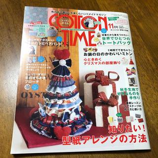 シュフトセイカツシャ(主婦と生活社)のCOTTON TIME (コットン タイム) 2017年 11月号(趣味/スポーツ)