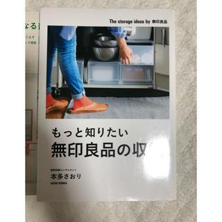 ムジルシリョウヒン(MUJI (無印良品))の無印良品 本 もっと知りたい無印良品の収納(住まい/暮らし/子育て)