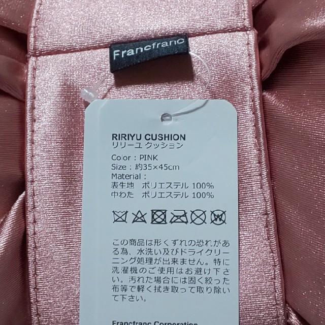 Francfranc(フランフラン)のfrancfranc リリーユクッション コスメ/美容のリラクゼーション(アロマグッズ)の商品写真