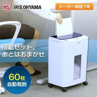 アイリスオーヤマ AFS60M(シュレッダー)