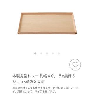 ムジルシリョウヒン(MUJI (無印良品))の無印 木製トレー2枚セット(テーブル用品)