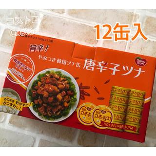 コストコ(コストコ)の☆*°数量限定☆*° コストコ やみつき韓国ツナ缶唐辛子ツナ缶 100g×12缶(缶詰/瓶詰)