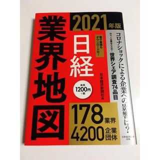 日経BP - 日経業界地図 2021年版
