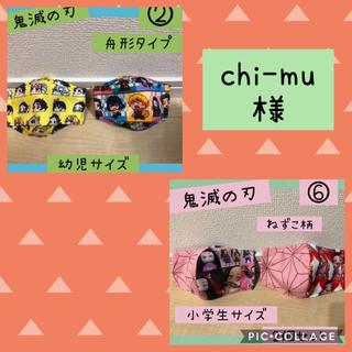 マスク(THE MASK)のchi-mu様 専用(外出用品)