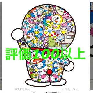 村上隆 × ドラえもん ポスター 「お花畑の中のドラえもん」(ポスター)