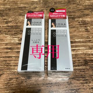 イオナ(IONA)のIONA しっとり化粧水 乳液セット(新品未使用)(化粧水/ローション)