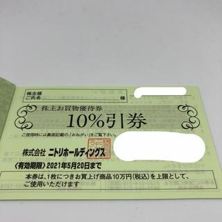 ニトリ(ニトリ)のニトリ 株主優待券 10%引券 1枚(ショッピング)