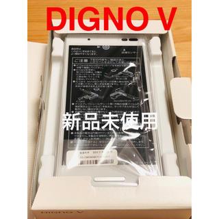 京セラ - 【新品未使用】KYOCERA DIGNO V ホワイト
