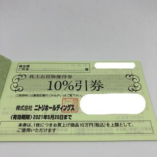 ニトリ(ニトリ)のニトリ 株主優待券 10%引券 2枚(ショッピング)