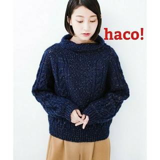 ハコ(haco!)のハコ haco ケーブル編み ニット(ニット/セーター)