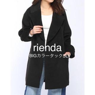 リエンダ(rienda)のrienda♡BIGカラータックコート(チェスターコート)