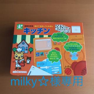 ミキハウス(mikihouse)のmilky☆様専用 ミキハウス キッチン(知育玩具)
