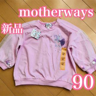 マザウェイズ(motherways)の新品 マザウェイズ 90 ユニコーン 袖ポンポン フェフェ風 Tシャツ(Tシャツ/カットソー)