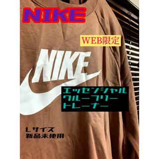 NIKE - NIKE エッセンシャルクルーフリートレーナー ベージュ L 新品未使用タグ付