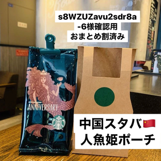 Starbucks Coffee - 【中国 スタバ】★サイレン人魚柄 ポーチキーホルダー★