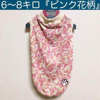 6〜8キロ『ピンク・花柄』 メルロコ ダックス 犬服(ペット服/アクセサリー)