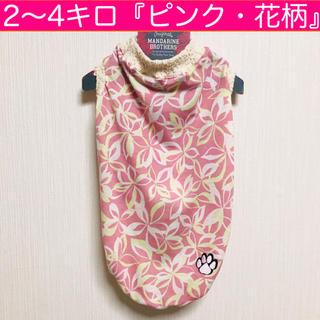 2〜4キロ『ピンク・花柄』 メルロコ ダックス 犬服(ペット服/アクセサリー)