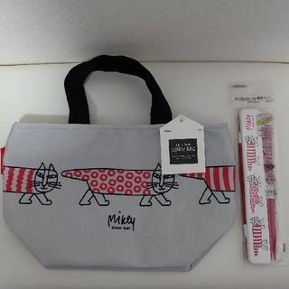 リサラーソン(Lisa Larson)のリサラーソンランチバッグ&箸、箸箱セット(弁当用品)