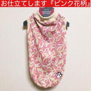 オーダー『ピンク・花柄』 メルロコ ダックス 犬服(ペット服/アクセサリー)