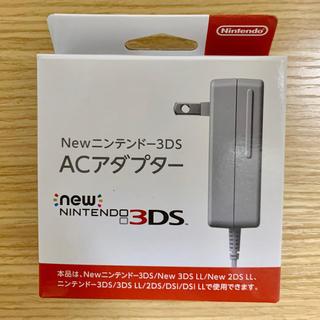 ニンテンドウ(任天堂)の【新品未開封】ニンテンドー3DS 充電器 ACアダプター(バッテリー/充電器)