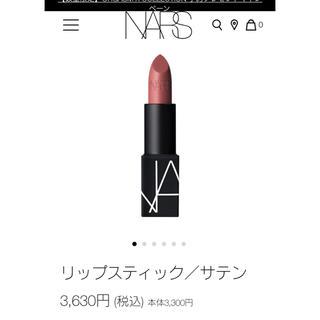 NARS - ほぼ新品未使用☆ NARS リップスティック2913
