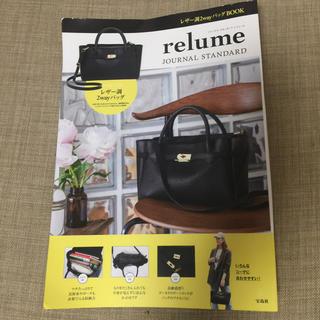 Relume  本のみ(ファッション)