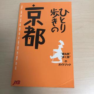 ひとり歩きの京都 改訂2版(地図/旅行ガイド)