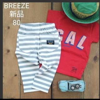 ブリーズ(BREEZE)の新品 80センチ BREEZE カット ボーダー グレー  パンツ レギンス(パンツ)