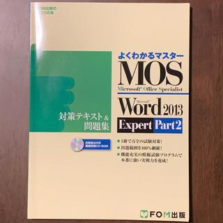 マイクロソフト(Microsoft)のMOS Word2013 Expert Part2 対策テキスト問題集(資格/検定)