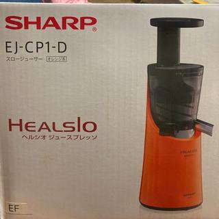 シャープ(SHARP)のSHARP ヘルシオ ジュースプレッソ(ジューサー/ミキサー)